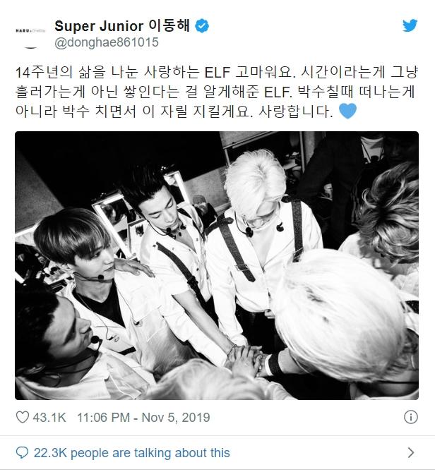 super junior ky niem 14 nam su nghiep bang nhung loi chuc tren mang xa hoi