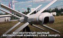 Tập đoàn sản xuất súng AK Nga ra mắt trinh sát cơ